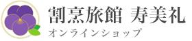 寿美礼旅館オンラインショップ