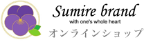 Sumire brandオンラインショップ
